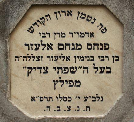 Cmentarz żydowski w Częstochowie napis p